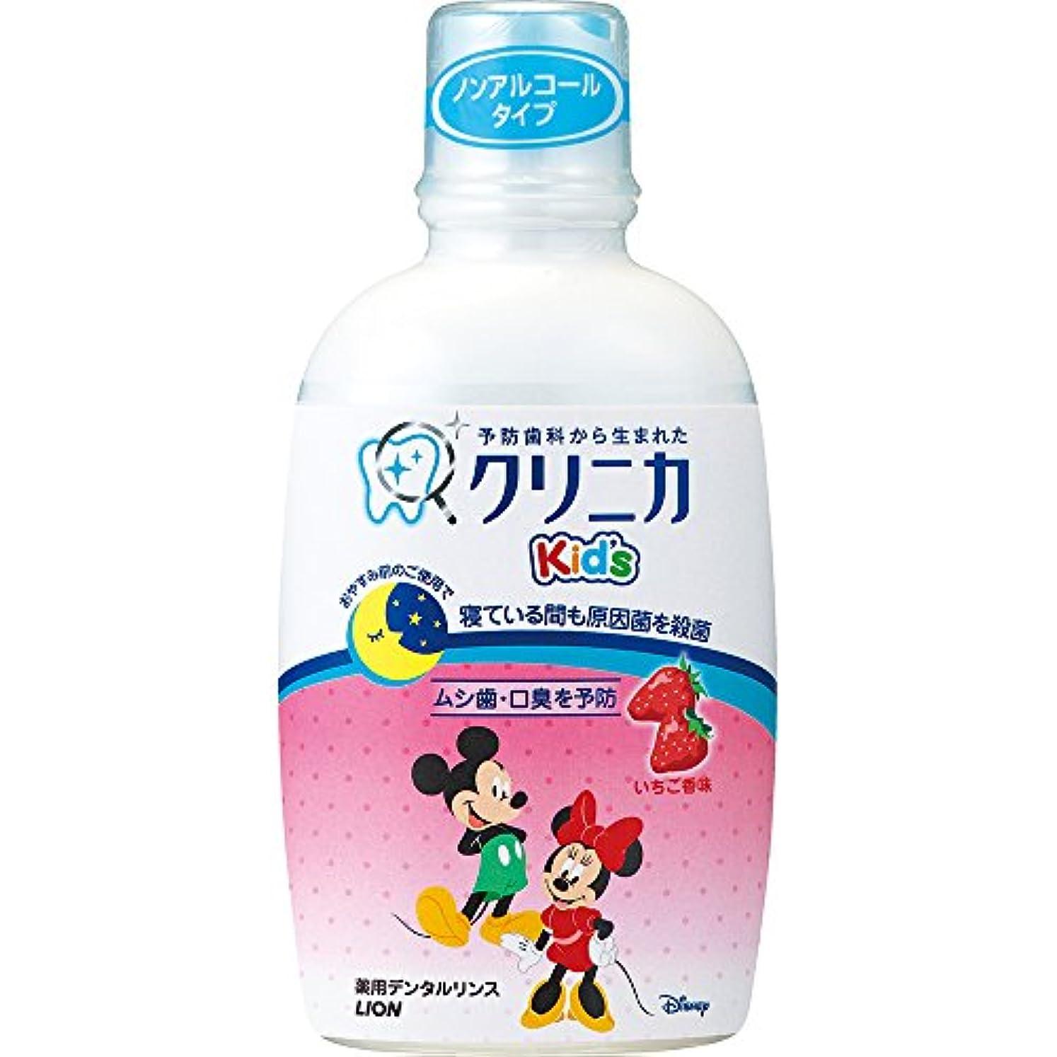 浴レギュラーやめるクリニカKid'sデンタルリンス いちご 250mL (医薬部外品)