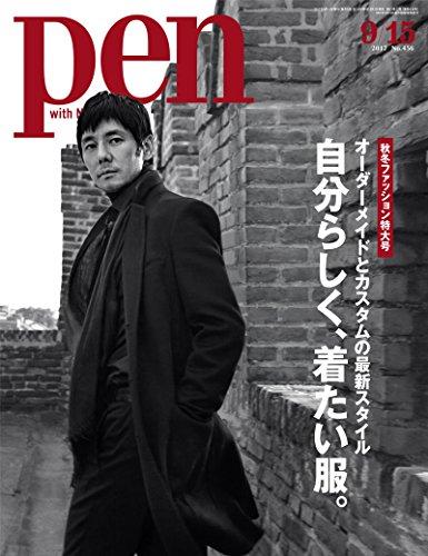 Pen (ペン) 2017年09月15日号