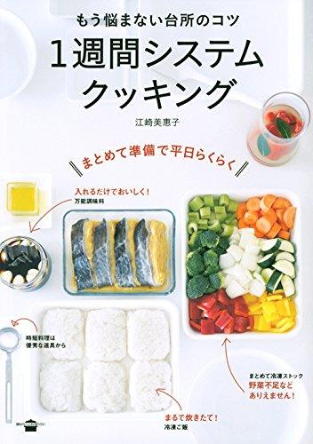 もう悩まない台所のコツ 1週間システムクッキング (講談社のお料理BOOK)の詳細を見る