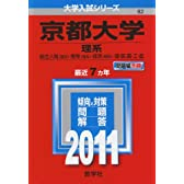 京都大学(理系) [2011年版 大学入試シリーズ] (大学入試シリーズ 82)