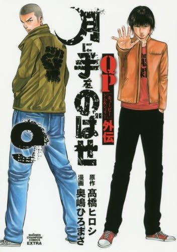 QPトム&ジェリー外伝 月に手をのばせ(9): 少年チャンピオン・コミックス・エクストラ