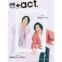 別冊+act. Vol.35 (ワニムックシリーズ246)