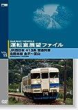 運転室展望ファイルVOL.15 JR西日本 413系普通列車 北陸本線 金沢〜富山[ANMS-00015][DVD]