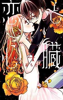 [海道ちとせ]の恋と心臓 4 (花とゆめコミックススペシャル)