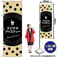のぼり タピオカアイスティーdelicious TR-075 (三巻縫製 補強済み)