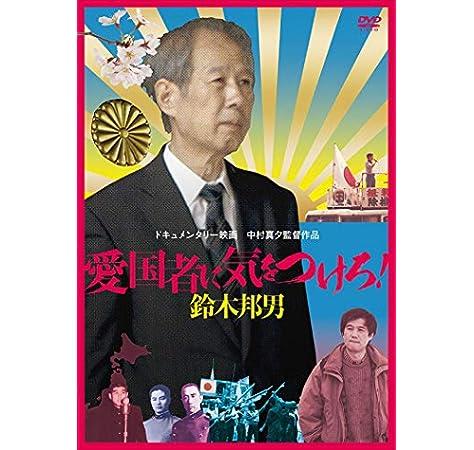 Amazon | 愛国者に気をつけろ! 鈴木邦男 [DVD] | 映画