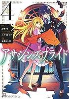 アサシンズプライド コミック 1-4巻セット