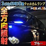 高輝度3chip内蔵SMD5連搭載 全方位照射型 LEDウェルカムランプ 2個1セット★ブルー発光★クラウン マジェスタ 18系 UZS187/186 前期 後期 対応★メガLED