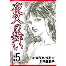 夜叉の舞い【分冊版】 5巻 (倉科遼COMIC)