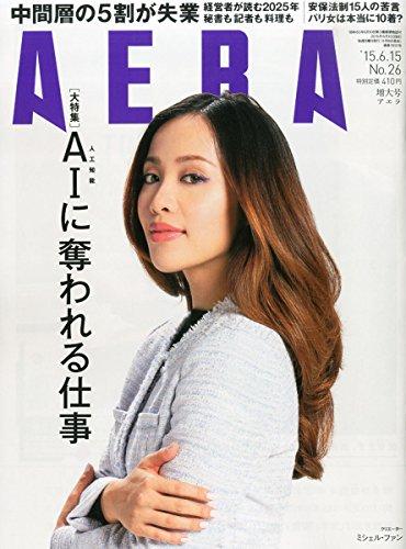 AERA 2015年 6/15 号 [雑誌]の詳細を見る