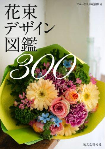 花束デザイン図鑑300の詳細を見る