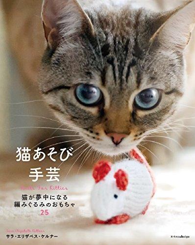 猫あそび手芸 猫が夢中になる編みぐるみのおもちゃ25の詳細を見る