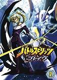 バトルスピリッツ ブレイヴ 2 [DVD]