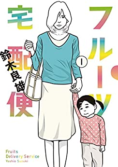 [鈴木良雄]のフルーツ宅配便~私がデリヘル嬢である理由~(1) (ビッグコミックス)