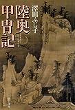陸奥甲冑記 (中公文庫)
