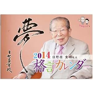 日野原重明先生 格言カレンダー2014