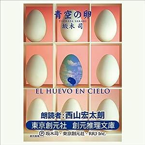 青空の卵 Audible版 ? Unabridgedの書影