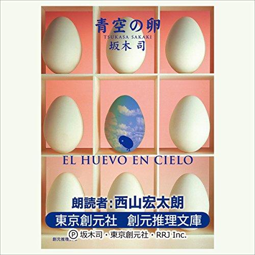 [画像:青空の卵]
