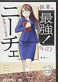 飲茶の「最強の! 」ニーチェ (<CD>)