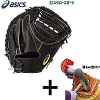 【湯もみ型付け込み/代引、後払い不可 】 アシックス ベースボール ASICS 硬式 キャッチャーミット ネオリバイブ MLT 捕手用 高校野球対応 3121A406 (001)ブラック LH(右投用)