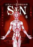 古代ローマ格闘暗獄譚SIN 6 (ビッグコミックス)