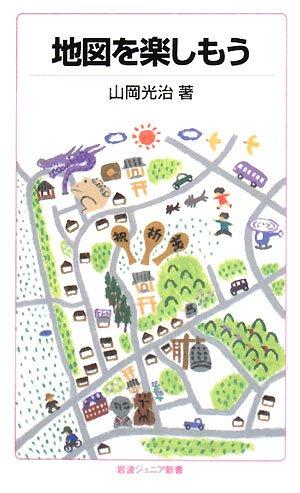 地図を楽しもう (岩波ジュニア新書)の詳細を見る