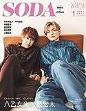 SODA 2020年1月号(表紙:薮宏太×八乙女光) 画像