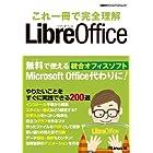 これ1冊で完全理解 Libre Office (日経BPパソコンベストムック)