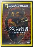 """ユダの福音書 イエスと""""裏切り者""""の密約 [DVD]"""