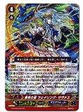 カードファイトヴァンガードG 第9弾「天舞竜神」 / G-BT09 / 002 慟哭の嵐 ウェイリング・サヴァス GR