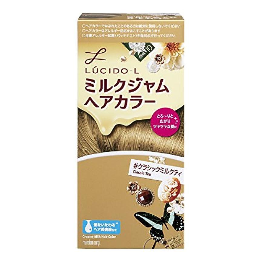 音楽家マイコンパウダーLUCIDO-L (ルシードエル) ミルクジャムヘアカラー #クラシックミルクティ (医薬部外品) (1剤40g 2剤80mL TR5g)