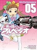 蒼き鋼のアルペジオ(5) (ヤングキングコミックス)