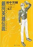 銀河英雄伝説〈VOL.13〉怒涛篇(上) (徳間デュアル文庫)