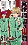 斉木楠雄のΨ難 21 (ジャンプコミックス)