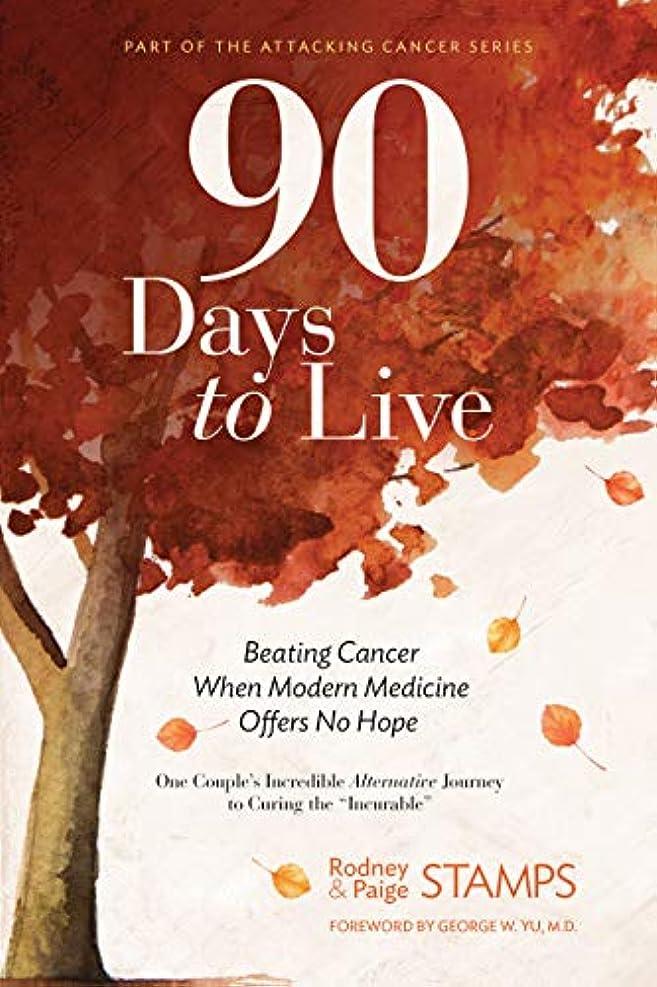 タイピスト制約カーテン90 Days to Live: Beating Cancer When Modern Medicine Offers No Hope (English Edition)
