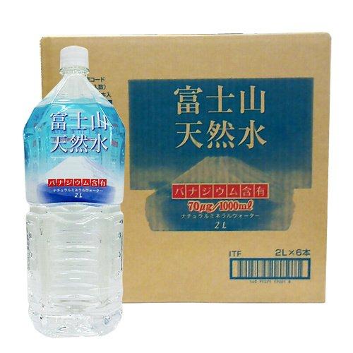 [おひとり様2点限り]富士山天然水バナジウム含有 2L×6本(1ケース) [ヘルスケア&ケア用品]