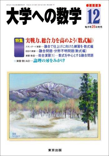 大学への数学 2008年 12月号 [雑誌]