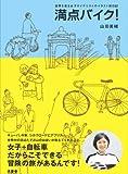 満点バイク! ―世界を走る女子サイクリストのイラスト旅日記―