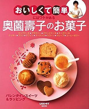 """""""おいしくて簡単""""にはワケがある 奥薗壽子のお菓子 (レタスクラブMOOK)"""