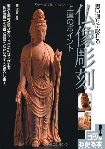 仏像彫刻上達のポイント (コツがわかる本)