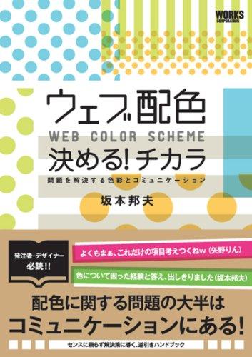 ウェブ配色 決める! チカラ - 問題を解決する色彩とコミュニケーションの詳細を見る