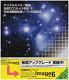 StellaImage 5 + 公式ガイドブック