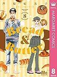 Bread&Butter 8 (マーガレットコミックスDIGITAL)
