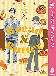 Bread&Butter 8巻 表紙画像
