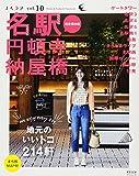 名駅・円頓寺・納屋橋―地元のいいトコ214軒 (ゲインムック)