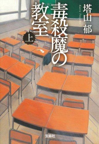 毒殺魔の教室 (上) (宝島社文庫 C と 1-1)の詳細を見る