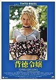 背徳令嬢[DVD]