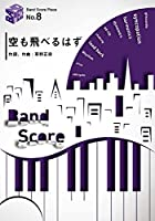 バンドスコアピースBP8 空も飛べるはず / スピッツ (Band piece series)
