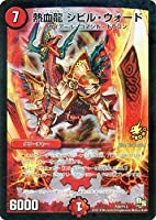 デュエルマスターズ 熱血龍 シビル・ウォード(プロモーション) / 龍解ガイギンガ(DMR13)/ ドラゴン・サーガ/シングルカード