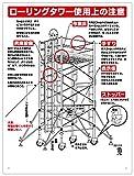 【332-01A】標識 ローリングタワー使用上の注意